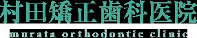 当院の矯正治療|福岡市博多区の矯正歯科
